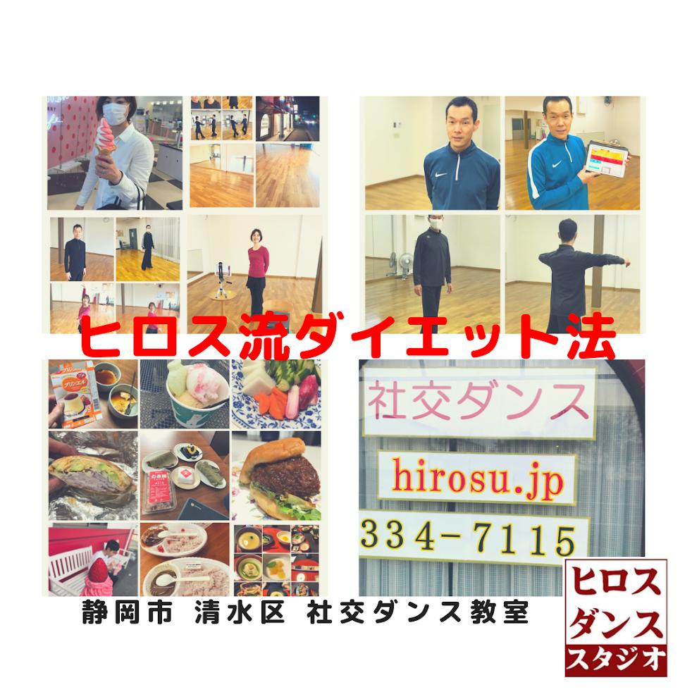 ヒロス流ダイエット法 静岡市清水区