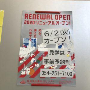 静岡県地震防災センター見学3