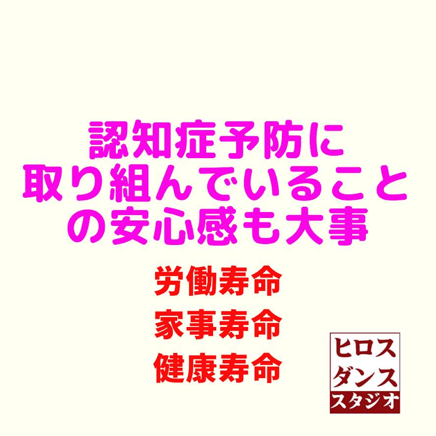 静岡市清水区で認知症予防の運動