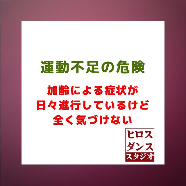 シニア向け静岡市運動と運動不足の危険