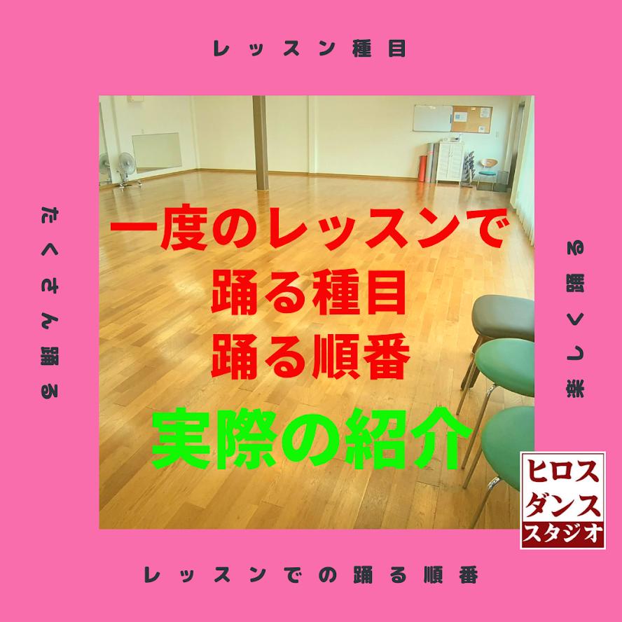 社交ダンスレッスン内容静岡市清水区