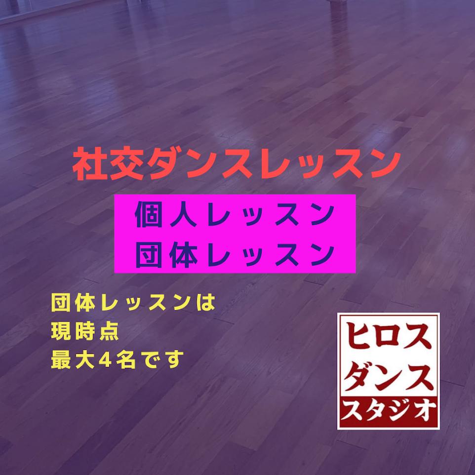 静岡市清水区の社交ダンスレッスン