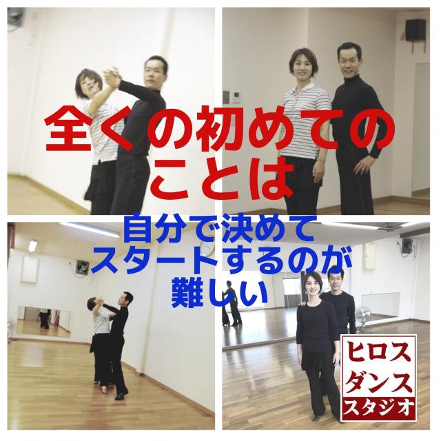 初めての社交ダンス静岡市清水区お稽古