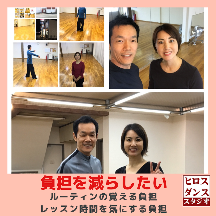 静岡市清水区たくさん踊れる社交ダンス