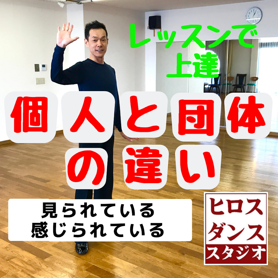 静岡市清水区社交ダンス個人団体レッスン