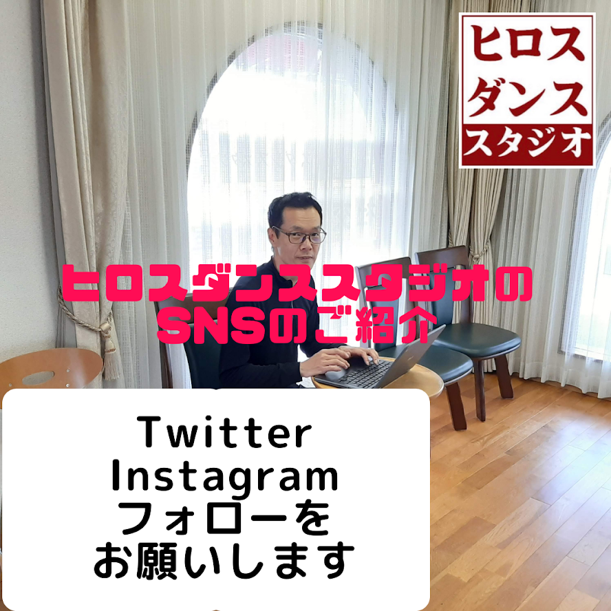 静岡市清水区社交ダンスTwitterとInstagram