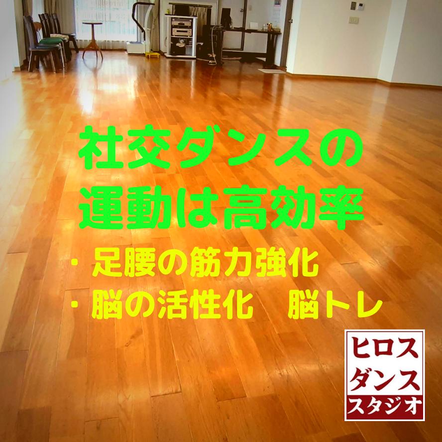 高齢者向け運動静岡市清水区