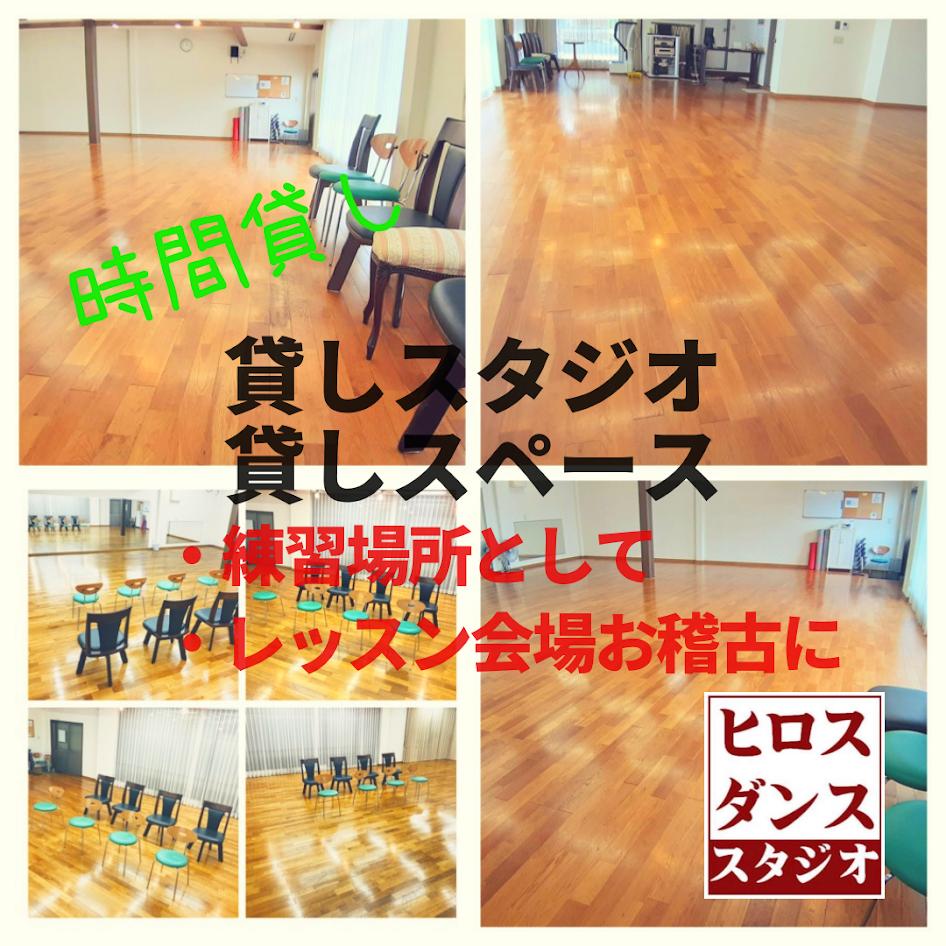 静岡市清水区貸しスタジオ貸しスペース