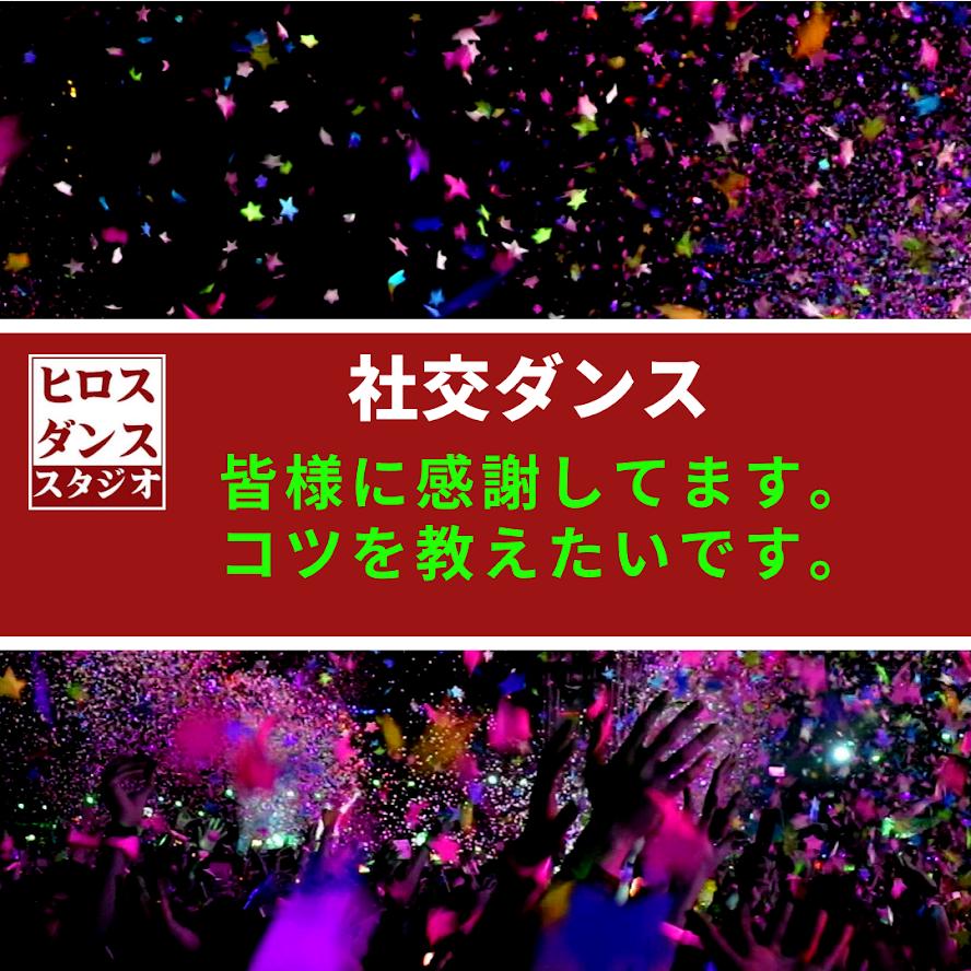 社交ダンスレッスン静岡市清水区