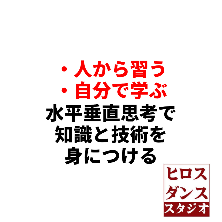 静岡市メンターヒロスのヒロス流考え方