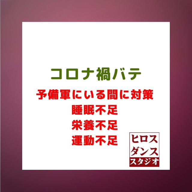 コロナ禍バテ運動不足解消社交ダンス