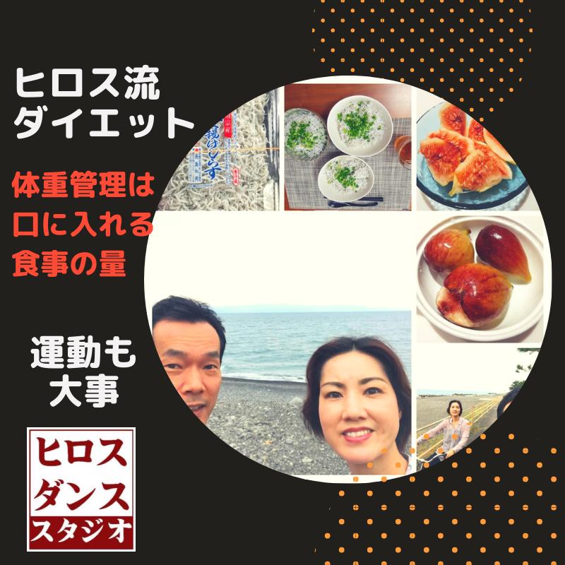 ヒロス流ダイエット法静岡市清水区