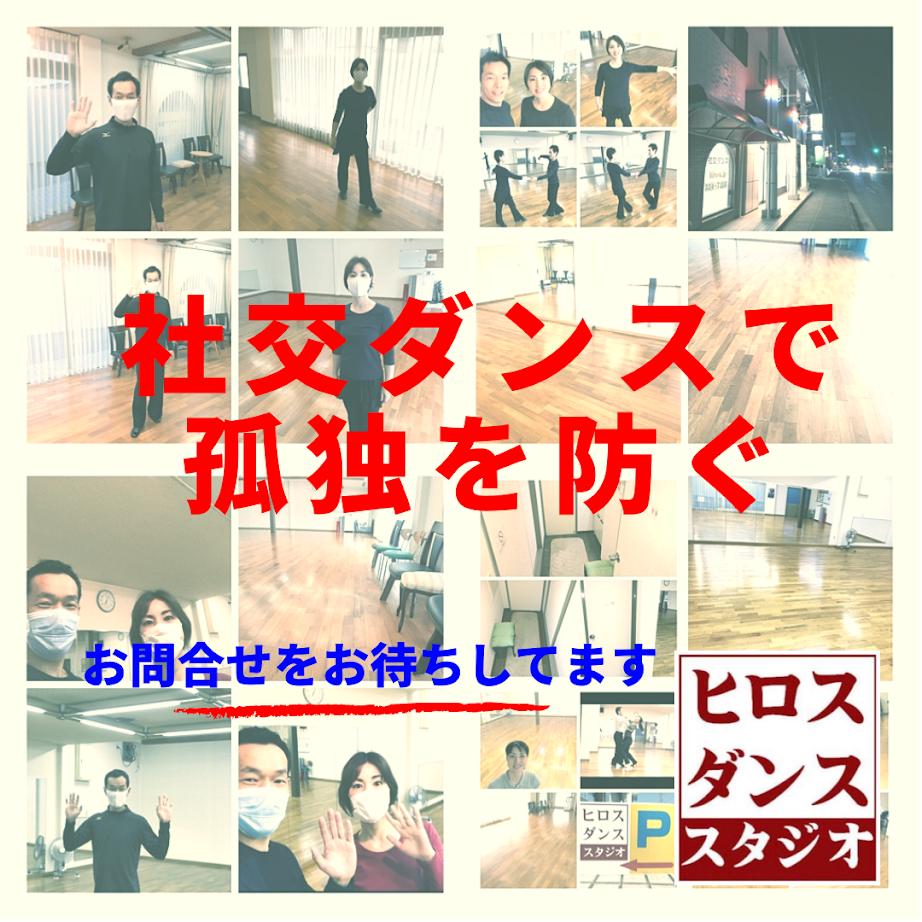 老後の孤独を防ぐ 社交ダンス静岡市清水区
