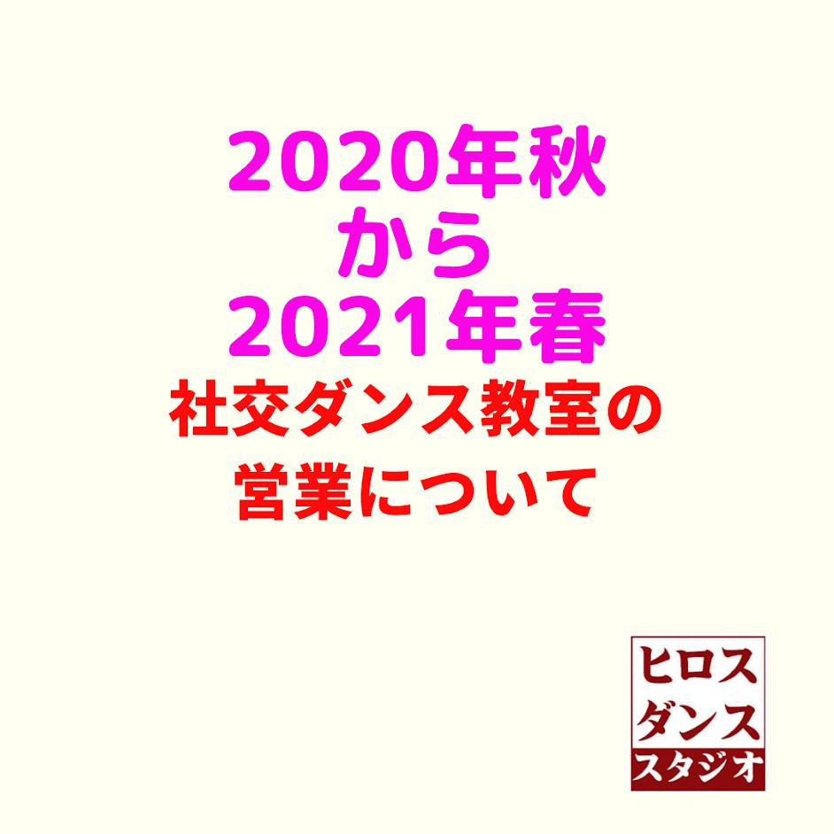2020年秋2021年冬の社交ダンス教室の営業について