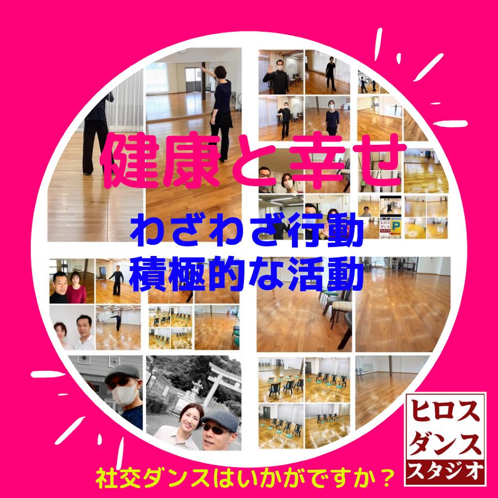 健康と幸せのための社交ダンス