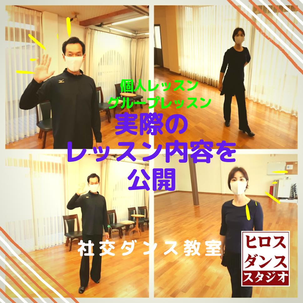 静岡市清水区の社交ダンス教室レッスン内容