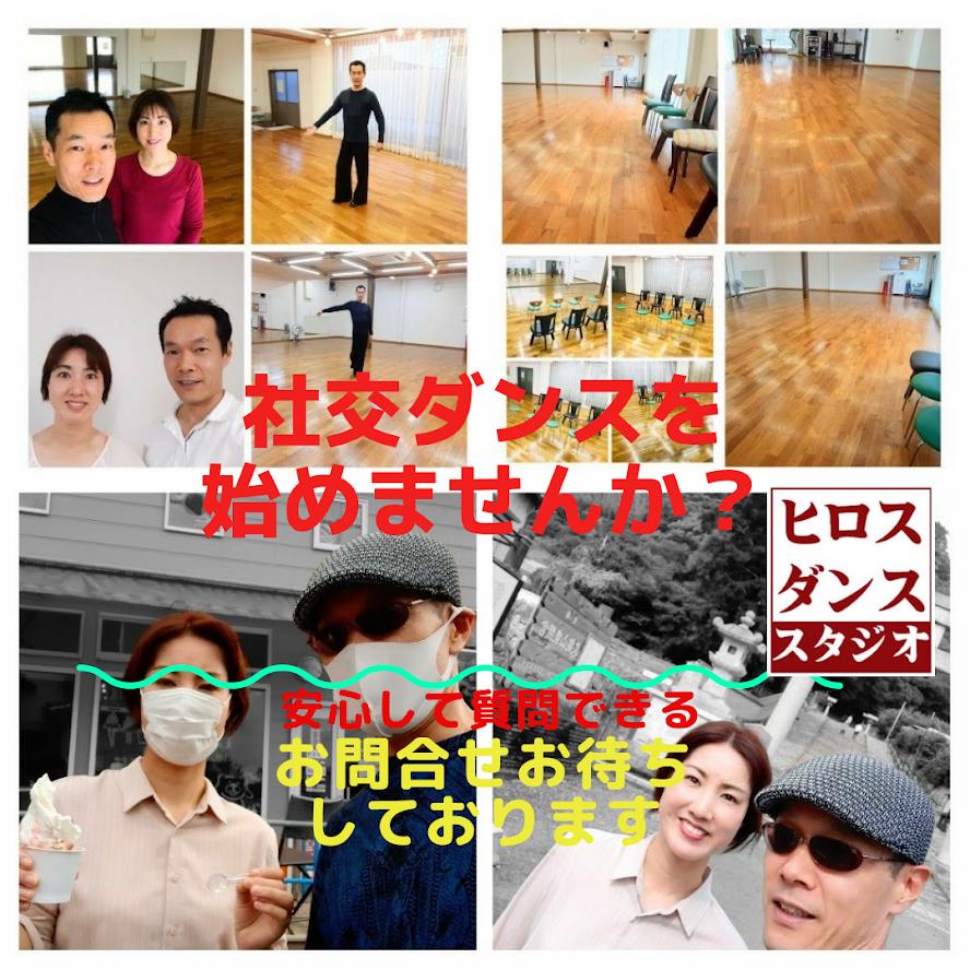 初めて社交ダンス初心者静岡市清水区