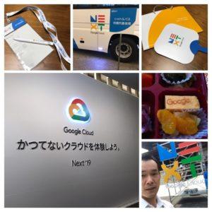 静岡市清水区のGoogleファン