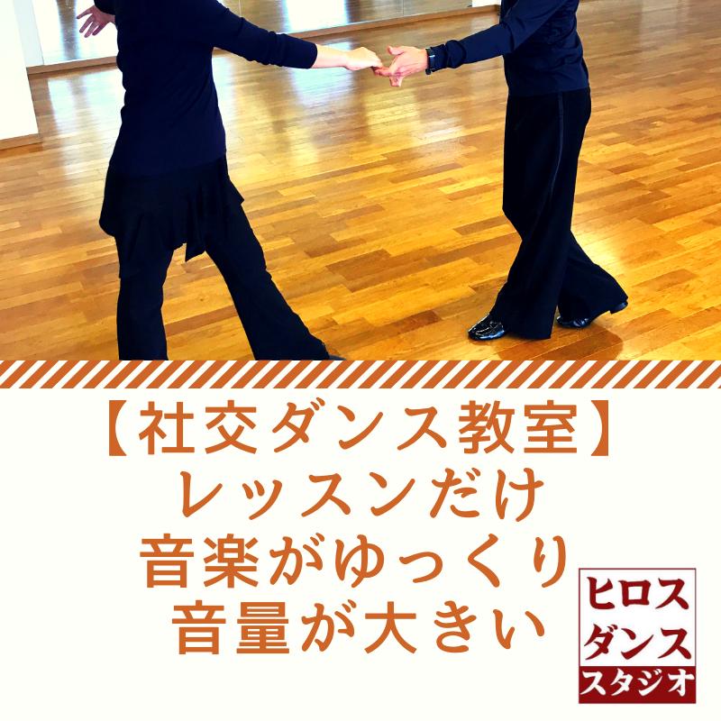 静岡市清水区初心者社交ダンス教室
