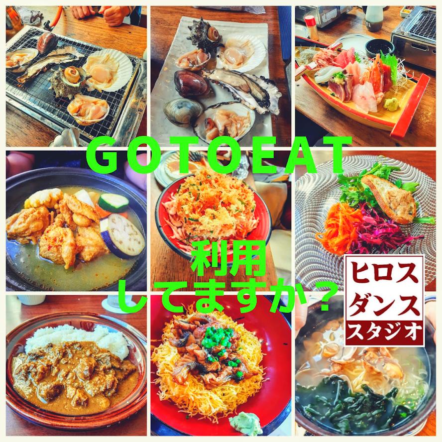 Go to イートと赤富士券