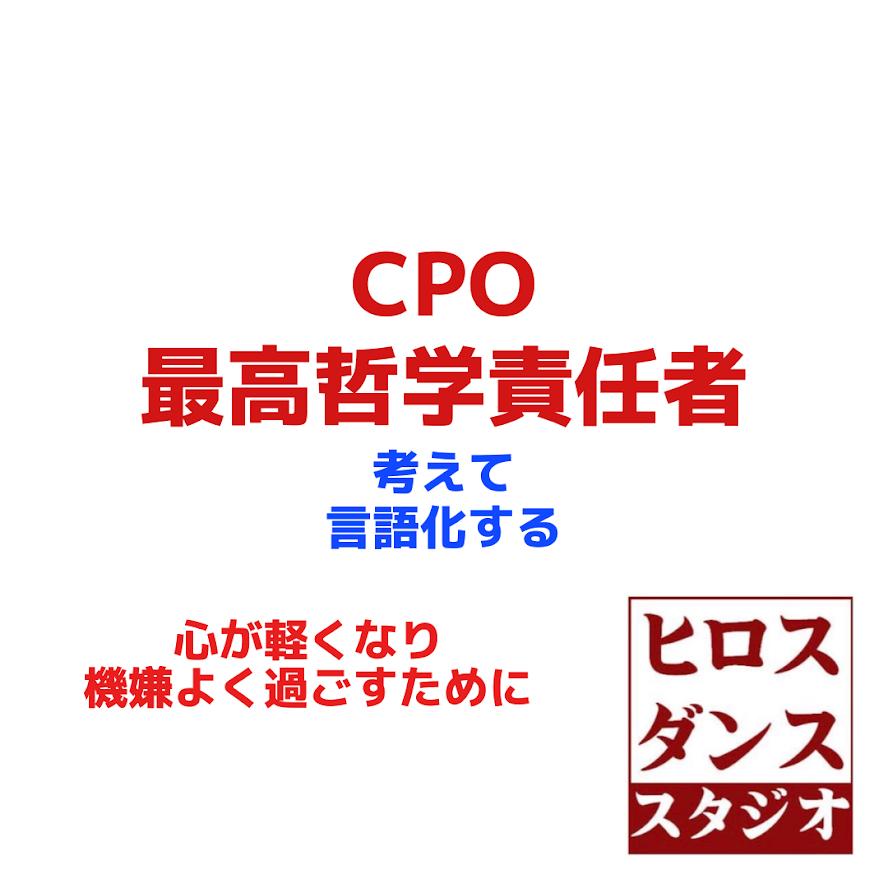 静岡市清水区CPO最高哲学責任者ヒロス