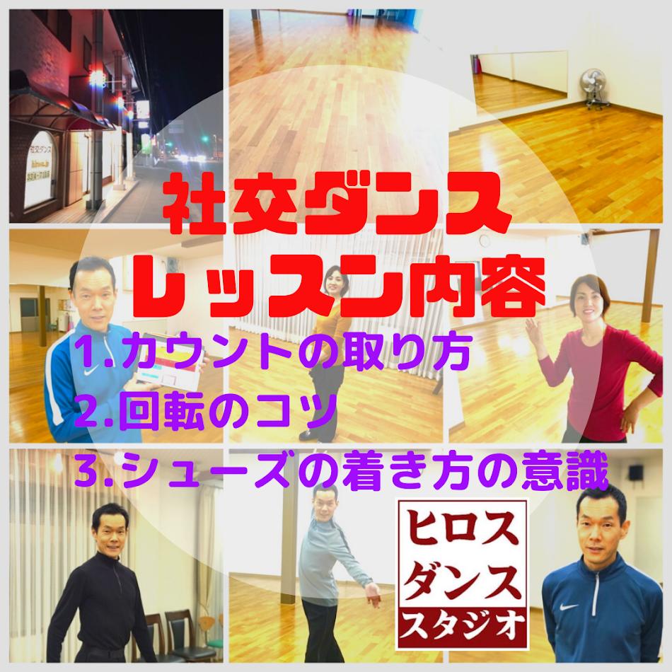 社交ダンス レッスン内容