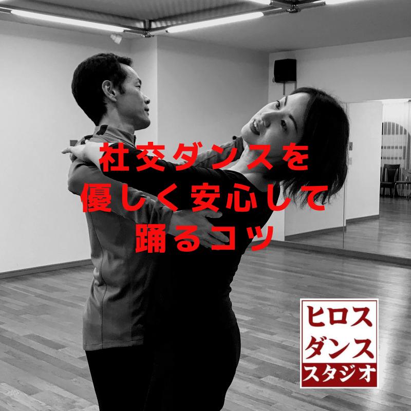 静岡市社交ダンス 優しく踊るコツ