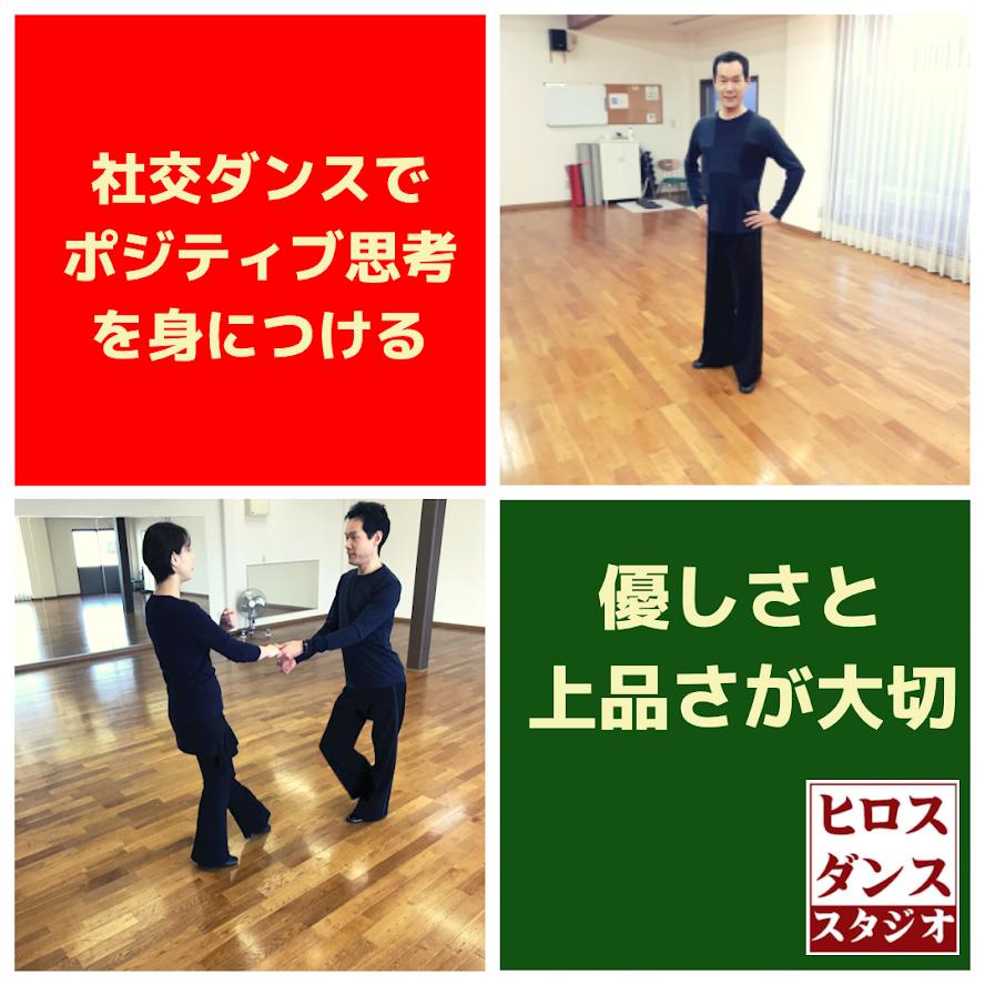 社交ダンスで繊細さと上品さを身につける