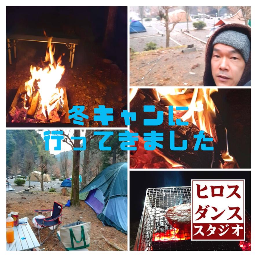 清水区 冬キャン 黒川