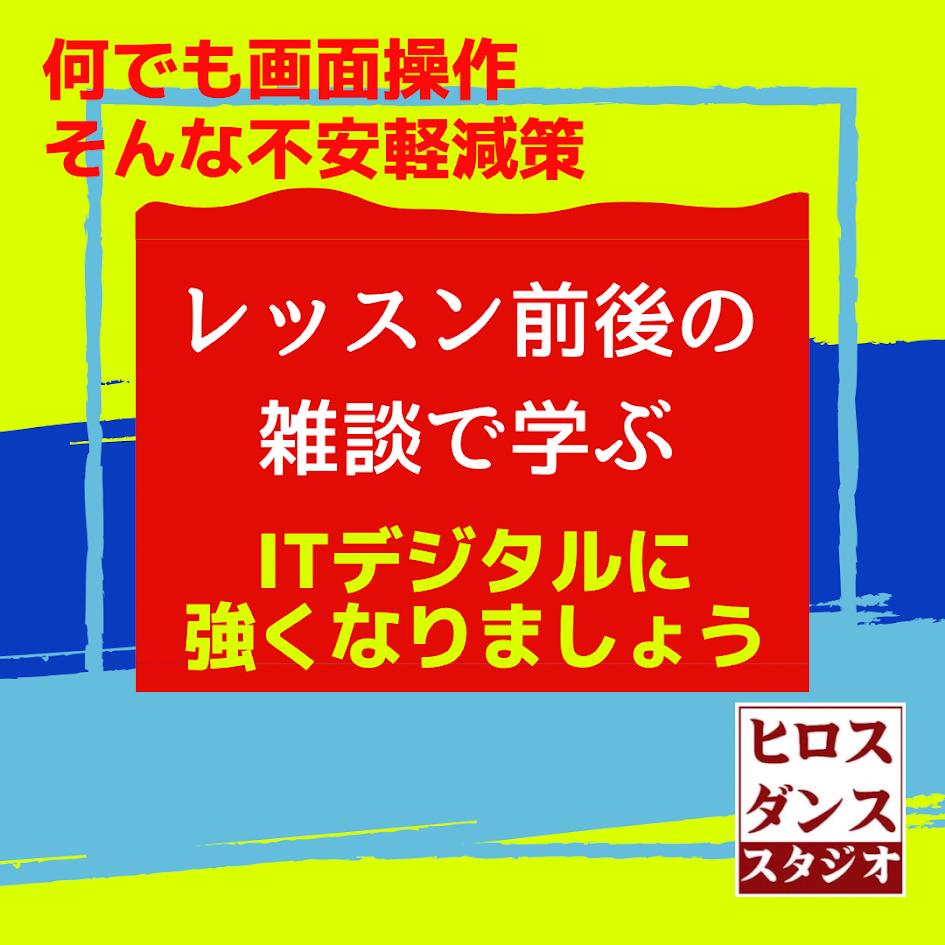 静岡市清水区ITリテラシーとヒロスのビジネスサロン