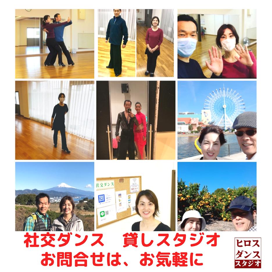 静岡市 社交ダンス 貸しレンタルスタジオ