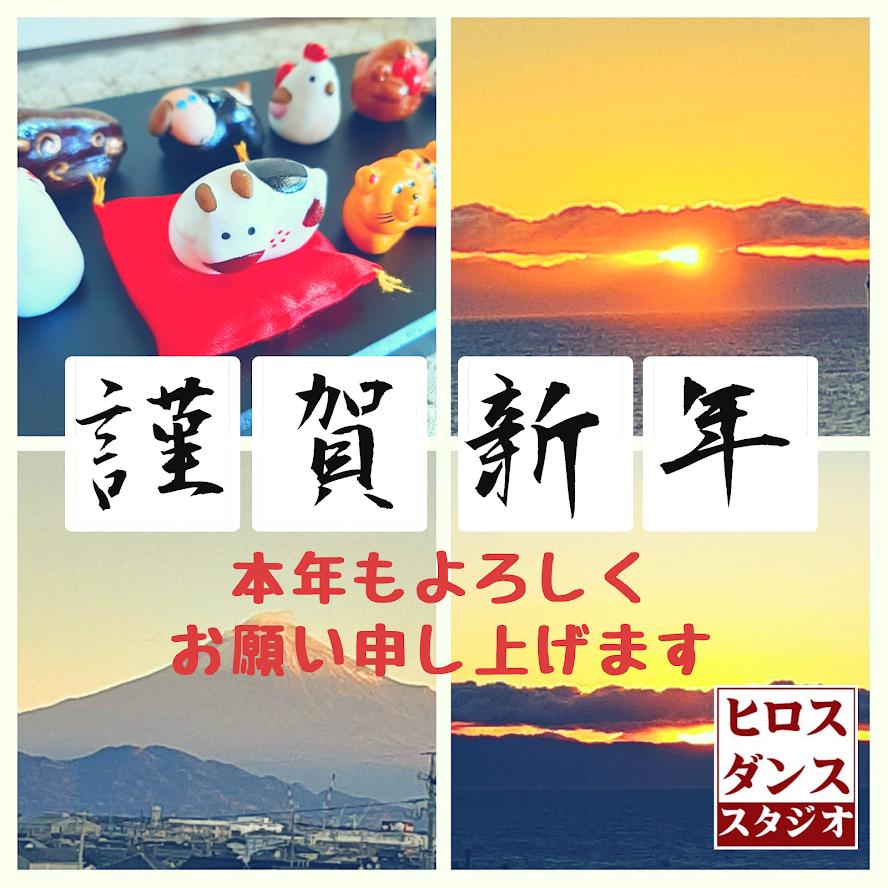 2021年新年のご挨拶静岡市清水区社交ダンス教室