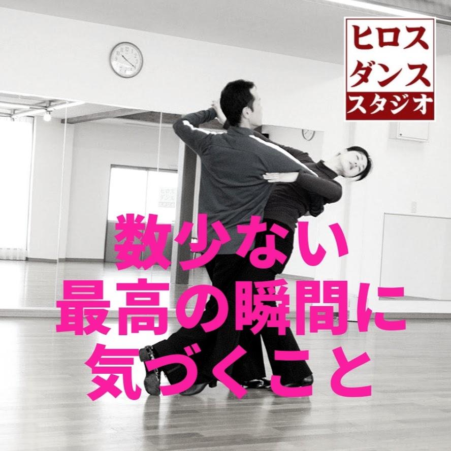 楽しい社交ダンス静岡市