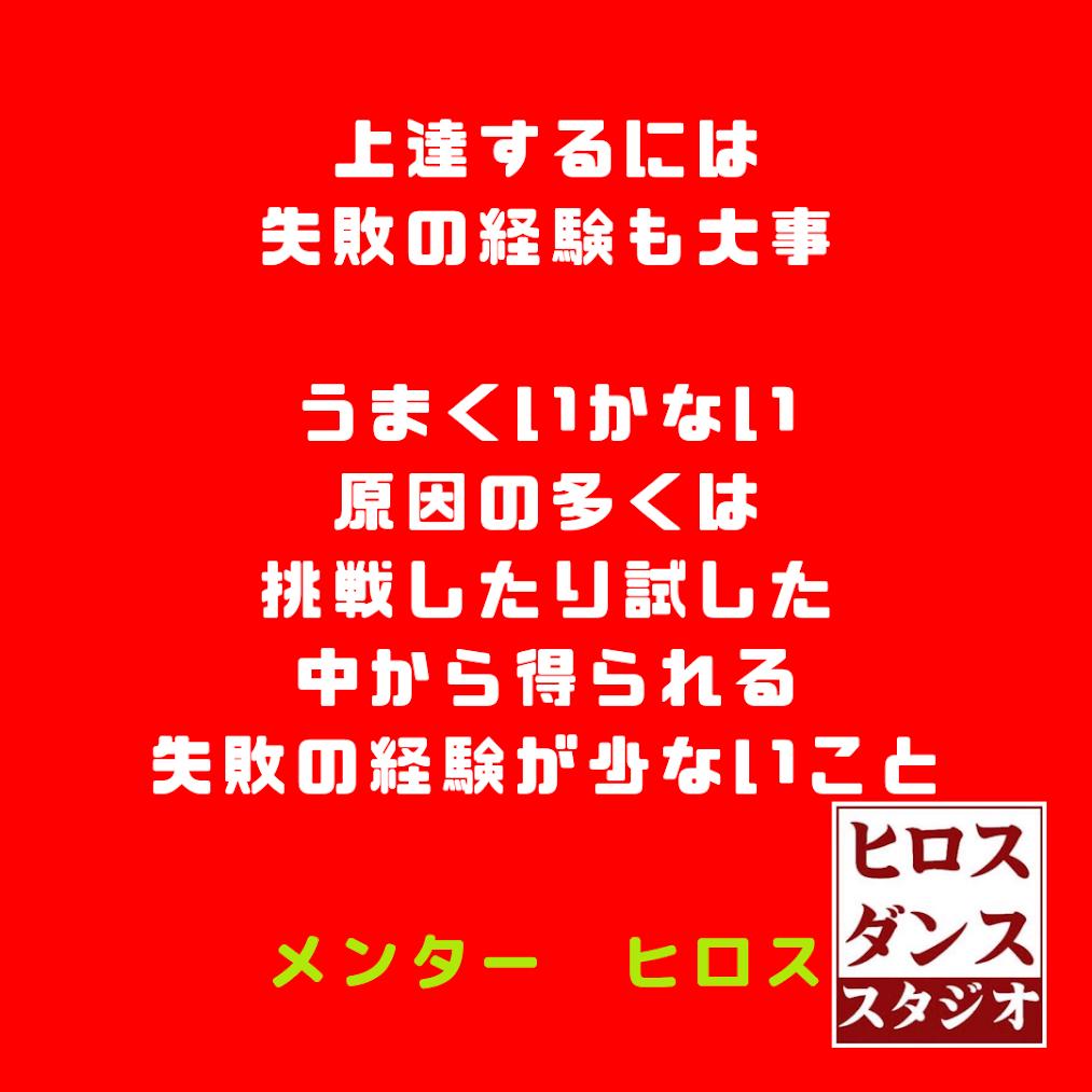 静岡市 メンター 失敗経験