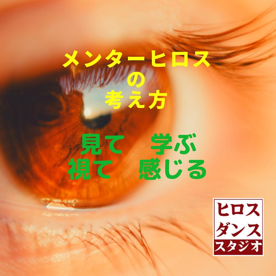 静岡市メンターのヒロス流見ると視る