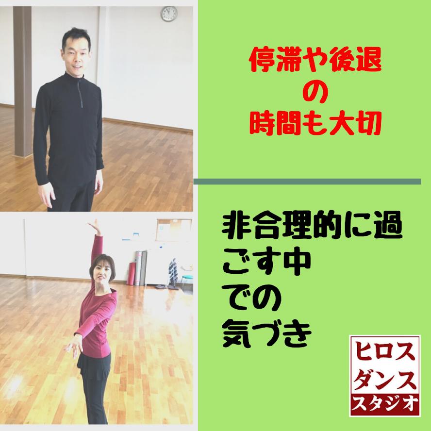 社交ダンスのコツやヒント