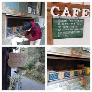 花沢の里 カフェ ハイキング