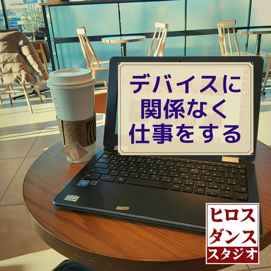 ヒロス流仕事術 デジタル難民防止