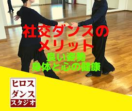 社交ダンスのメリット