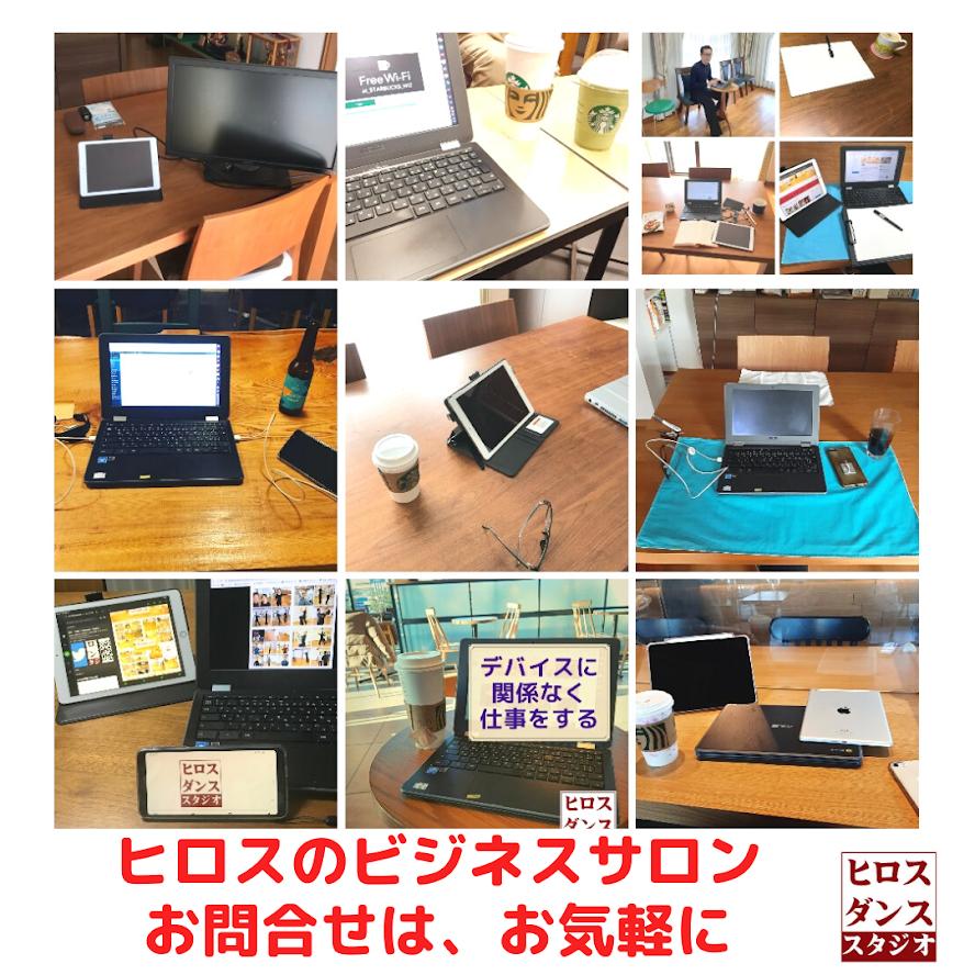 静岡市清水区パソコン教室ニューノーマル時代対応