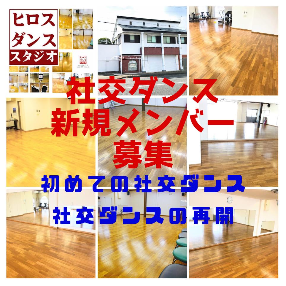 静岡市社交ダンス新規募集