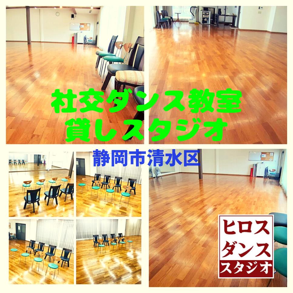 静岡市清水区の社交ダンスとレンタルスペース貸しスタジオ
