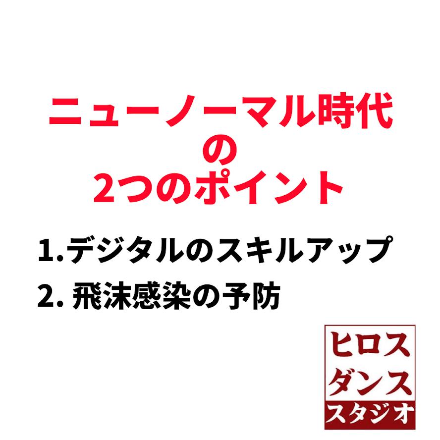 静岡市ニューノーマル時代2つのポイント