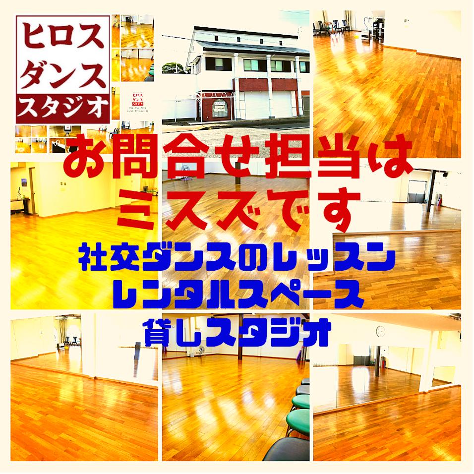 静岡市清水区 社交ダンスと貸しスタジオ