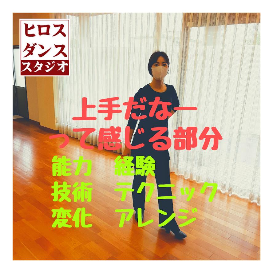静岡県社交ダンス教室