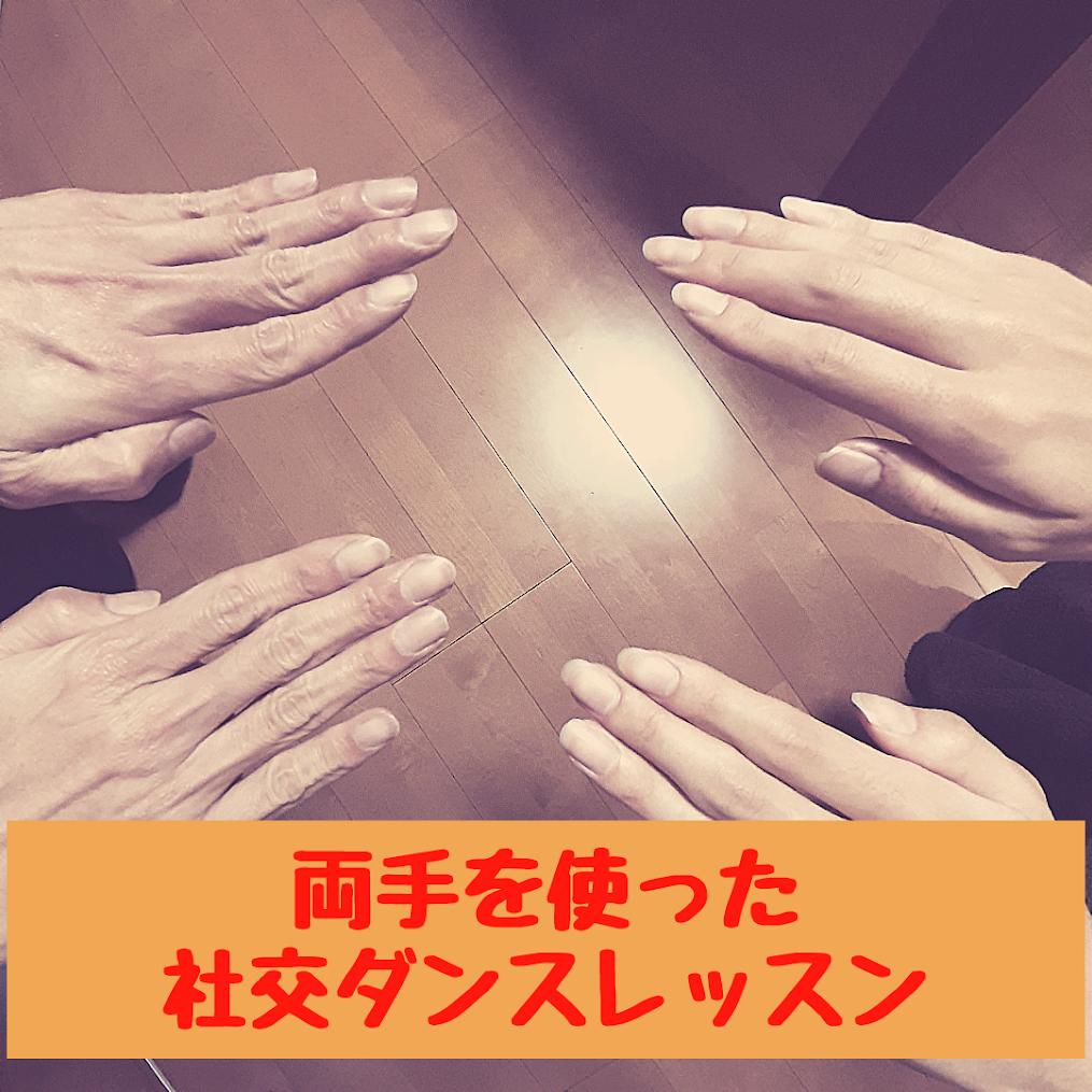 社交ダンスのレッスン 両手を使った説明