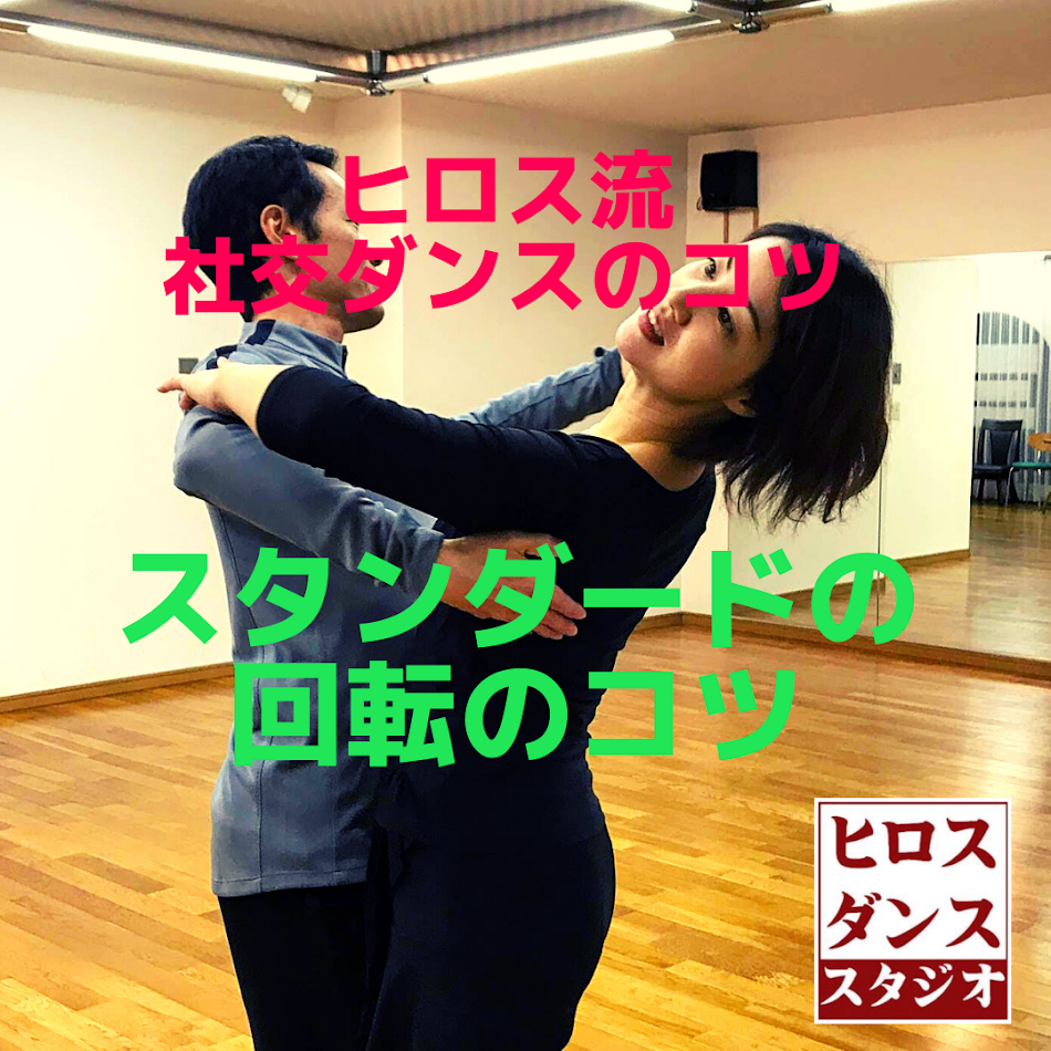 社交ダンスの回転のコツ