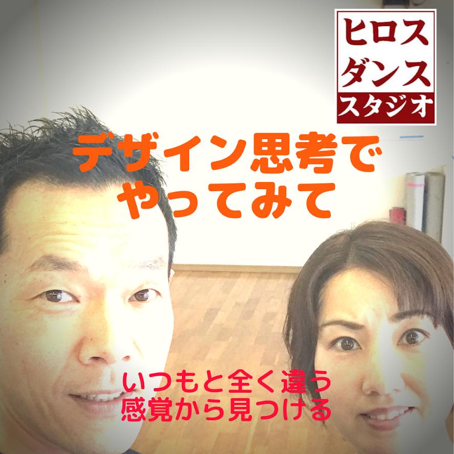 デザイン思考でやってみる静岡市ヒロス