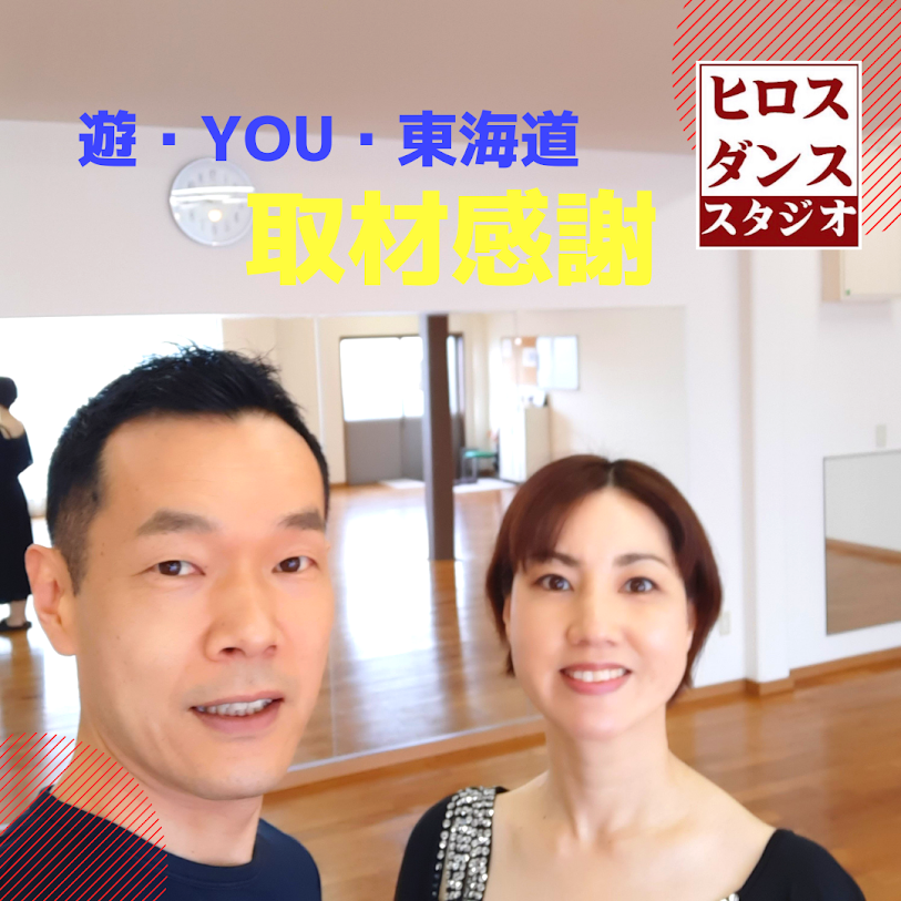 遊YOU東海道 撮影取材