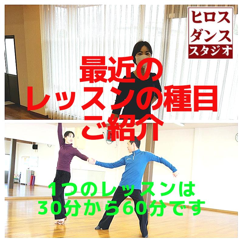 静岡市社交ダンス教室レッスン内容